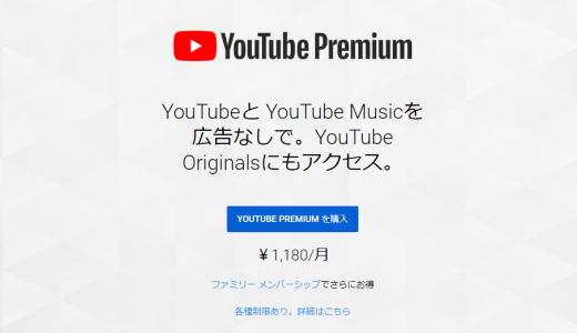もうすぐ課金開始!Youtubeプレミアムを続けるか?考えてみた。