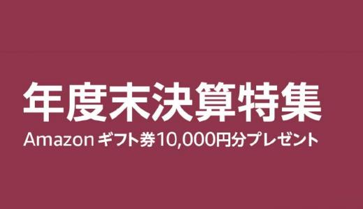 Amazonビジネス(初回限り)10万円で1万円のギフト券プレゼント中!2019年3月31日まで