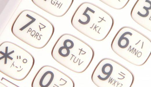 個人事業主の電話番号の選び方(IP電話・携帯電話・固定電話)