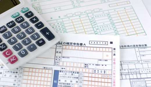個人事業主で年収が激減した場合の税金はいくら?税金の一覧表を作ったよ