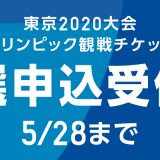 まだ間に合う!2020円で東京オリンピックの開会式と閉会式を見よう!