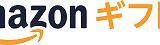 Amazonからお詫びでもらったamazonギフト券はAmazonクーポンだった